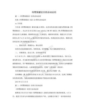 母婴保健法宣传活动总结.doc