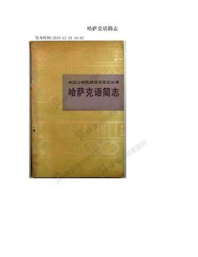 哈萨克语简志.doc