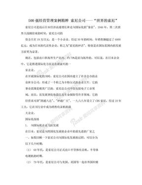 """500强经营管理案例精粹 索尼公司——""""世界的索尼"""".doc"""