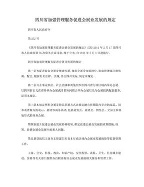 四川省加强管理服务促进会展业发展的规定.doc