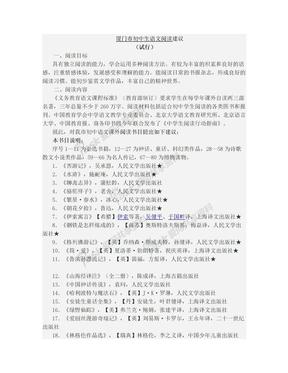 厦门市初中生语文阅读建议.doc