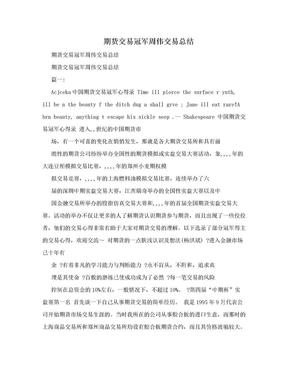 期货交易冠军周伟交易总结.doc