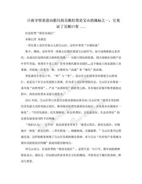 日夜守望着进出船只的吴淞灯塔是宝山的地标之一,它见证了吴淞口变 ....doc