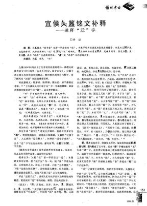 """宜侯夨簋铭文补释——兼释""""迁""""字.pdf"""