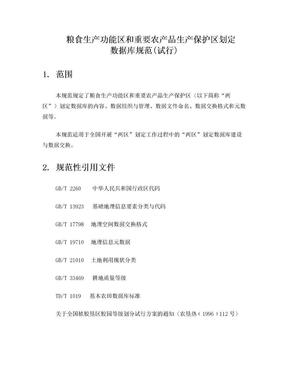 最终版 两区划定数据库规范(送审稿)20171218-胡华浪.doc
