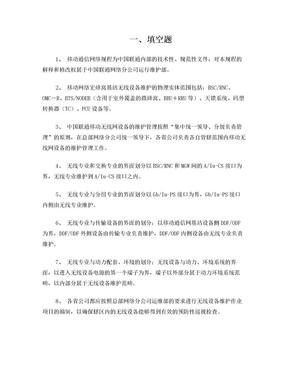 移动通信网络规程题库(无线网).doc