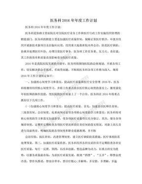 医务科2016年年度工作计划.doc
