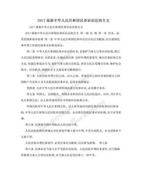 2017最新中华人民共和国民事诉讼法的全文.doc