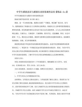中学生感恩意识与感恩行动问卷调查总结【精品-doc】.doc
