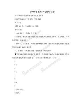 2009年上海中考数学试卷.doc