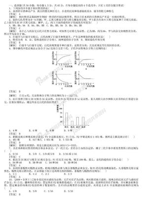 高考生物必修二:第一章__遗传因子的发现_第一章综合检测题.doc