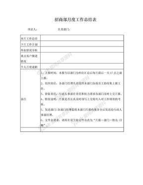 招商部月度工作总结表模板.doc