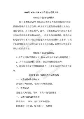 2013 MBA考试大纲-综合能力大纲 英语考试大纲.doc
