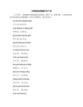 三字经全文带拼音2017年.docx