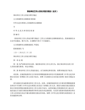 事业单位工作人员处分暂行规定(全文).docx