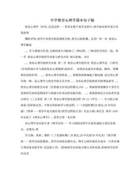 中学教育心理学课本电子稿.doc