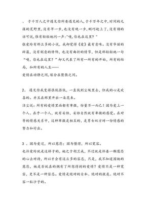张爱玲刻骨铭心的10句经典