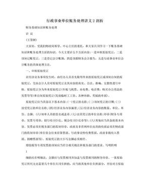 行政事业单位账务处理讲义2剖析.doc