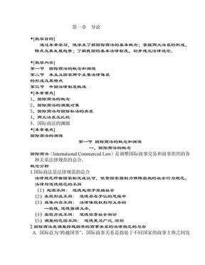 国际商法教案(新版).doc