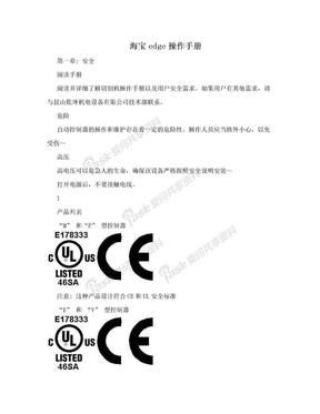 海宝edge操作手册.doc