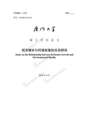 经济增长与环境质量的关系研究硕士学位论文.doc