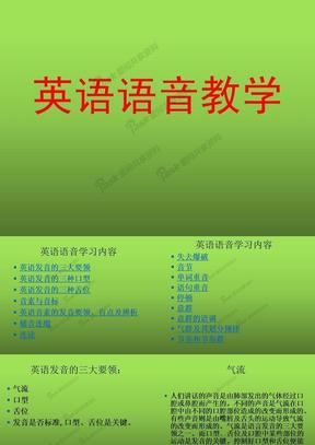 英语语音教学课件.ppt