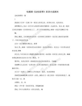 电视剧《金枝欲孽》原著小说剧本.doc