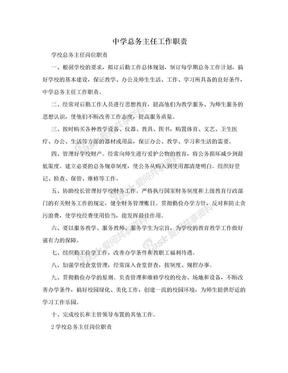 中学总务主任工作职责.doc