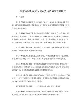 国家电网公司无人值守变电站运维管理规定.doc