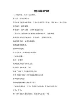 800米运动会广播稿.docx