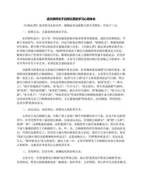 语文教师关于白杨礼赞的学习心得体会.docx