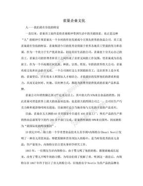 雀巢企业文化.doc
