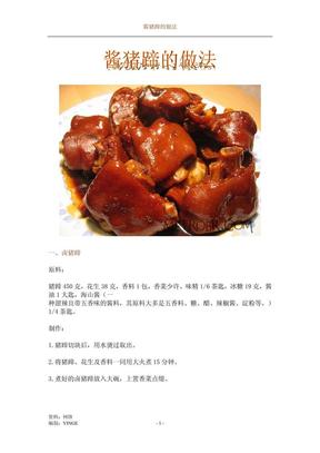 酱猪蹄的做法.pdf