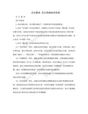 会计报表 会计基础知识培训.doc