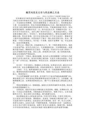 魏晋风度及文章与药及酒之关系.doc