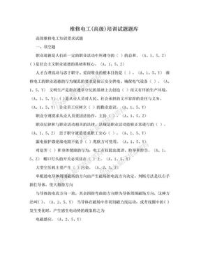 维修电工(高级)培训试题题库.doc