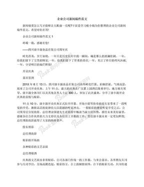 企业公司新闻稿件范文.docx