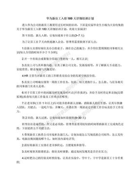 华为新员工入职180天详细培训计划.docx