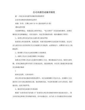 公司内部劳动规章制度.doc