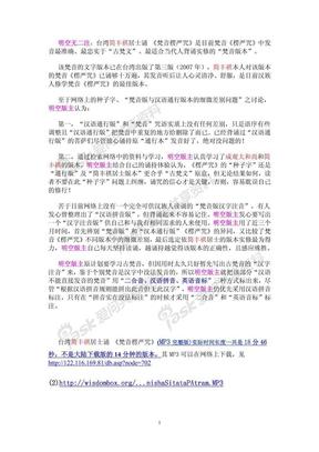 简丰祺梵音《楞严咒》汉语标注_原版_.pdf