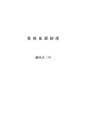 集体备课制度.doc