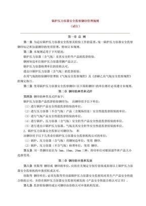 锅炉压力容器安全监察钢印管理规则.doc
