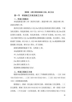 安康安平公路施工组织设计2.doc