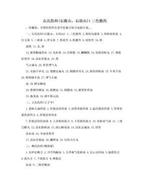 石氏伤科(石筱山、石幼山)1三色敷药.doc