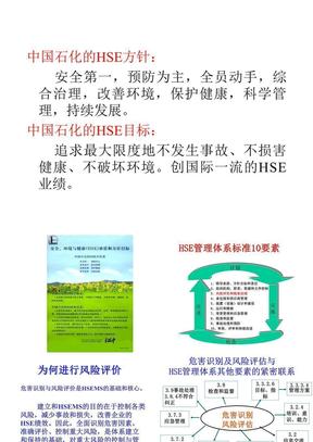HSE安全工程师必备之培训资料_危害识别与评价培训.ppt