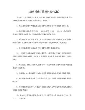赵店村路灯管理制度.doc