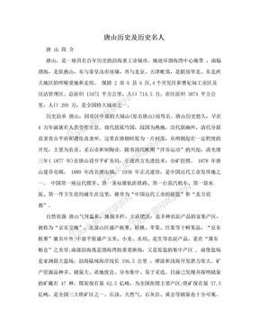 唐山历史及历史名人.doc