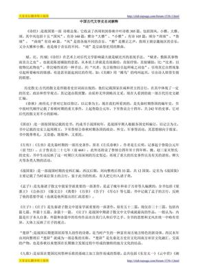 中国古代文学史名词解释.pdf