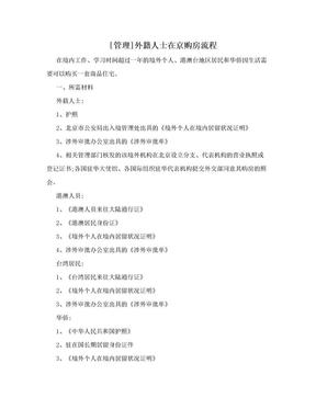 [管理]外籍人士在京购房流程.doc