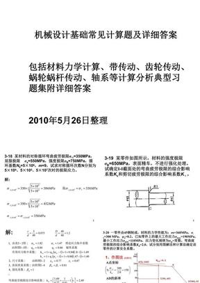 机械设计基础常见计算题及详细答案.ppt